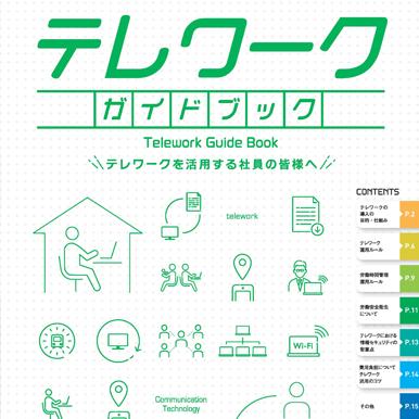 広島ガス株式会社様 | ガイドブック