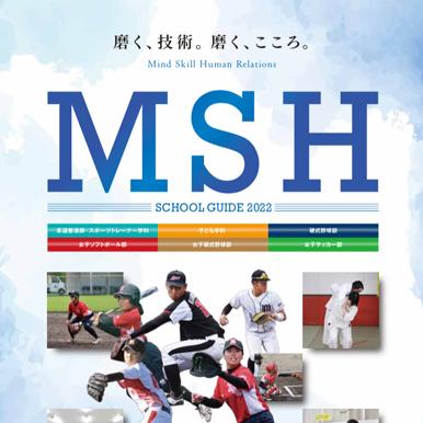 MSH医療専門学校様 | パンフレット